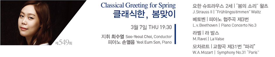 Classical Greeting for Spring 클래식한, 봄맞이 3월 7일 THU 19:30
