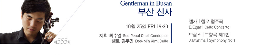 Gentleman in Busan 부산 신사 10월 25일 FRI 19:30